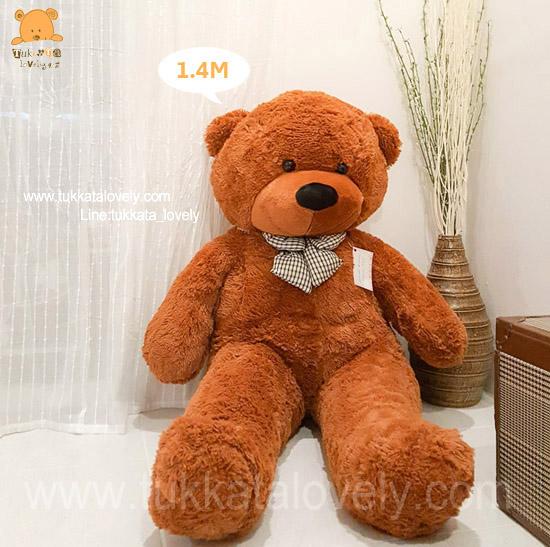 ตุ๊กตาหมีตัวใหญ่ ขนาด 1.4 เมตร